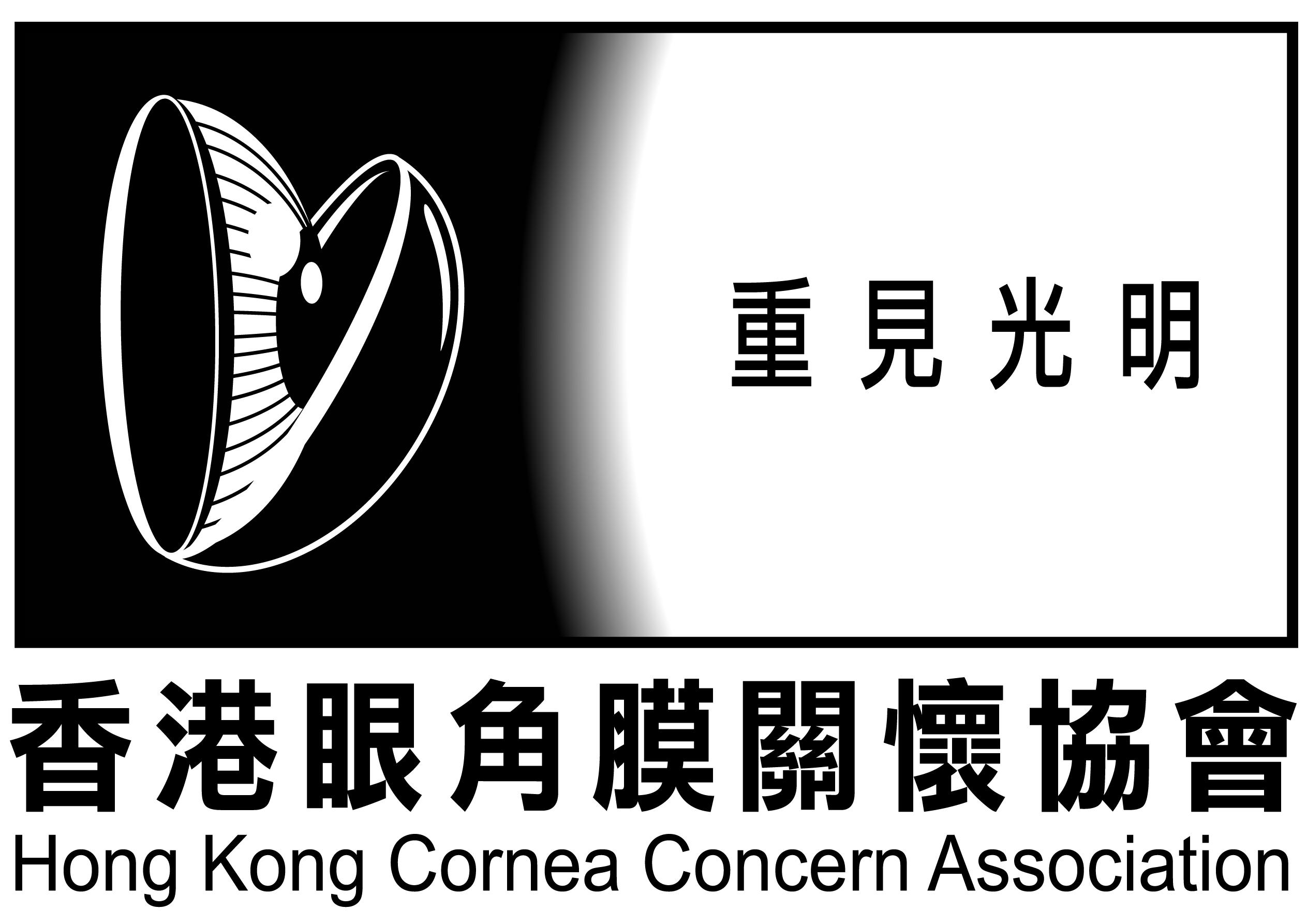 香港眼角膜關懷協會