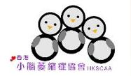 香港小腦萎縮症協會
