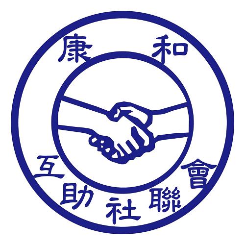 康和互助社聯會