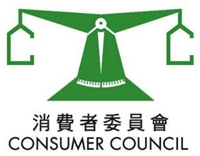 消費者委員會