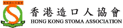 香港造口人協會