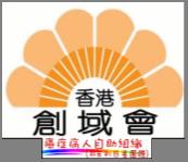 香港創域會