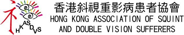 香港斜視重影病患者協會