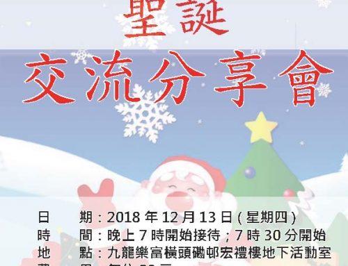 香港病人組織聯盟_聖誕交流分享會2018年12月13日