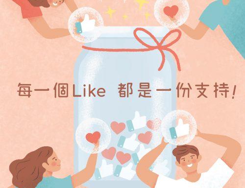 一個 'Like'一份愛「30 個感動生命故事計劃」