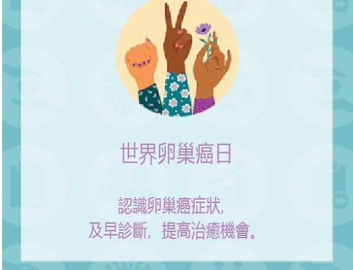 5月8日為世界卵巢癌日
