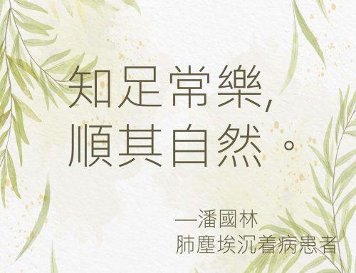 「知足常樂,順其自然」—潘國林