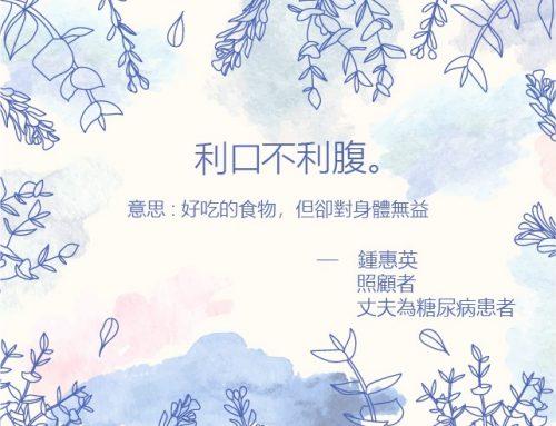 「利口不利腹」 其實說話的背後更是提醒我們不要放縱自己—鍾惠英