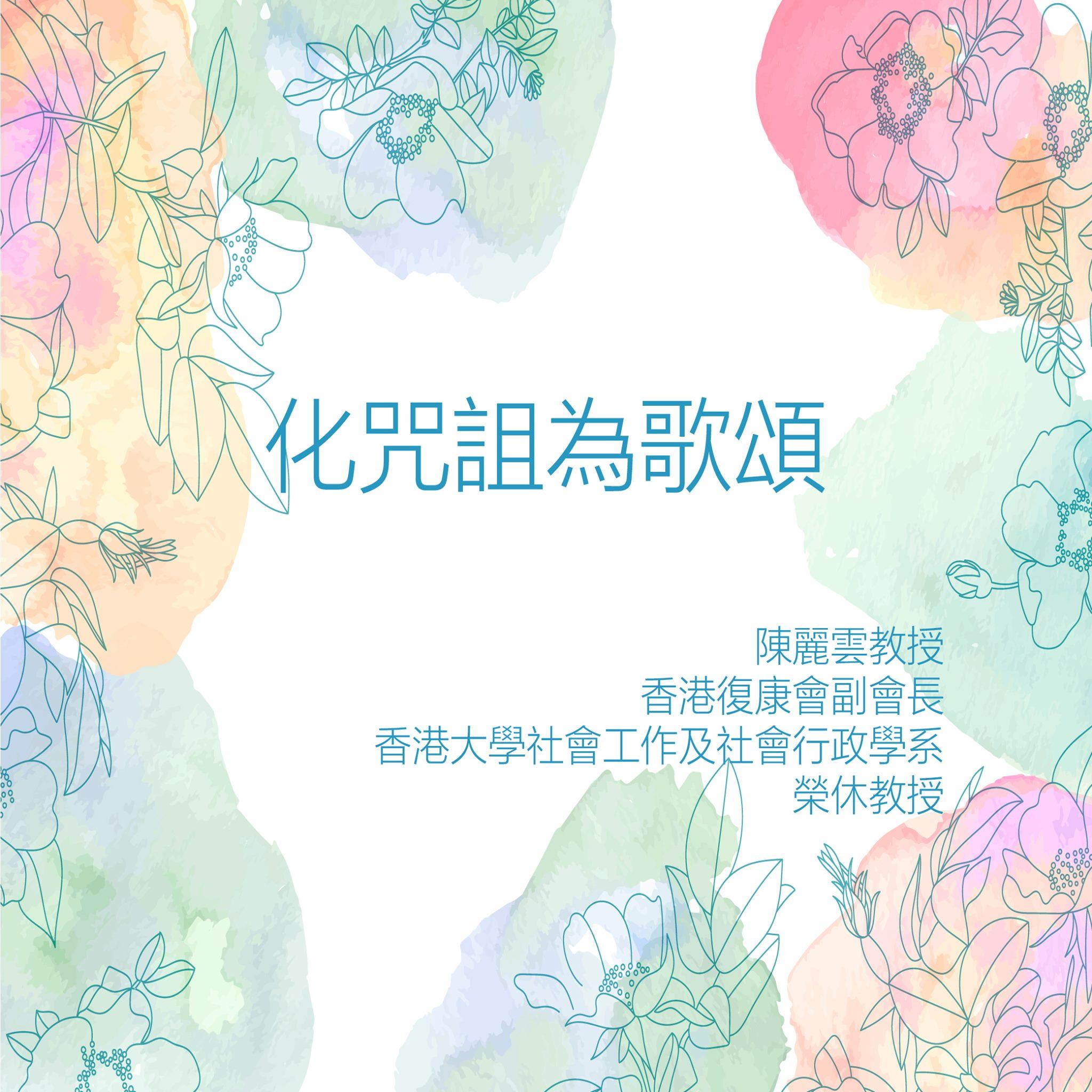 「化咒詛為歌頌」- 陳麗雲教授